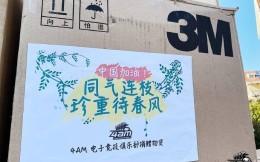 4AM电竞俱乐部向湖北捐赠23箱总价值20余万元N95口罩
