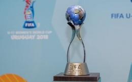 2020年U17女足世界杯口号和5个主办城市公布,揭幕战将于 11月2日举行