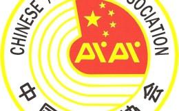 中国田协公开征集中国马拉松合作伙伴、赞助商