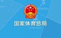体育总局:国家队将全封闭管理