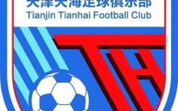 天津天海回复足协 努力争取参加新赛季中超联赛