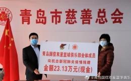 青岛男篮向青岛市慈善总会捐赠善款23.13万元
