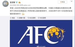 亚足联官宣中韩女足奥预赛次回合将在悉尼举行
