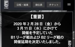 日本篮球联赛宣布半个月共计99场比赛延期