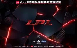 英雄联盟LPL春季赛 3月9日线上恢复开赛