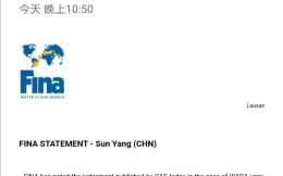 国际泳联官宣:执行国际体育仲裁法庭对孙杨的裁决