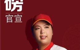 签约中国高尔夫一姐!冯珊珊正式成为比音勒芬代言人