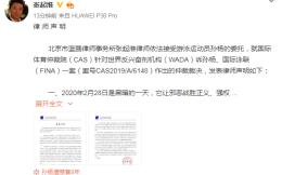 孙杨律师表态:国际体育仲裁院黑白颠倒 将在30日内上诉