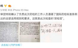 孙杨微博再发关键证据:检测助手称未经过任何培训 只是临时帮忙
