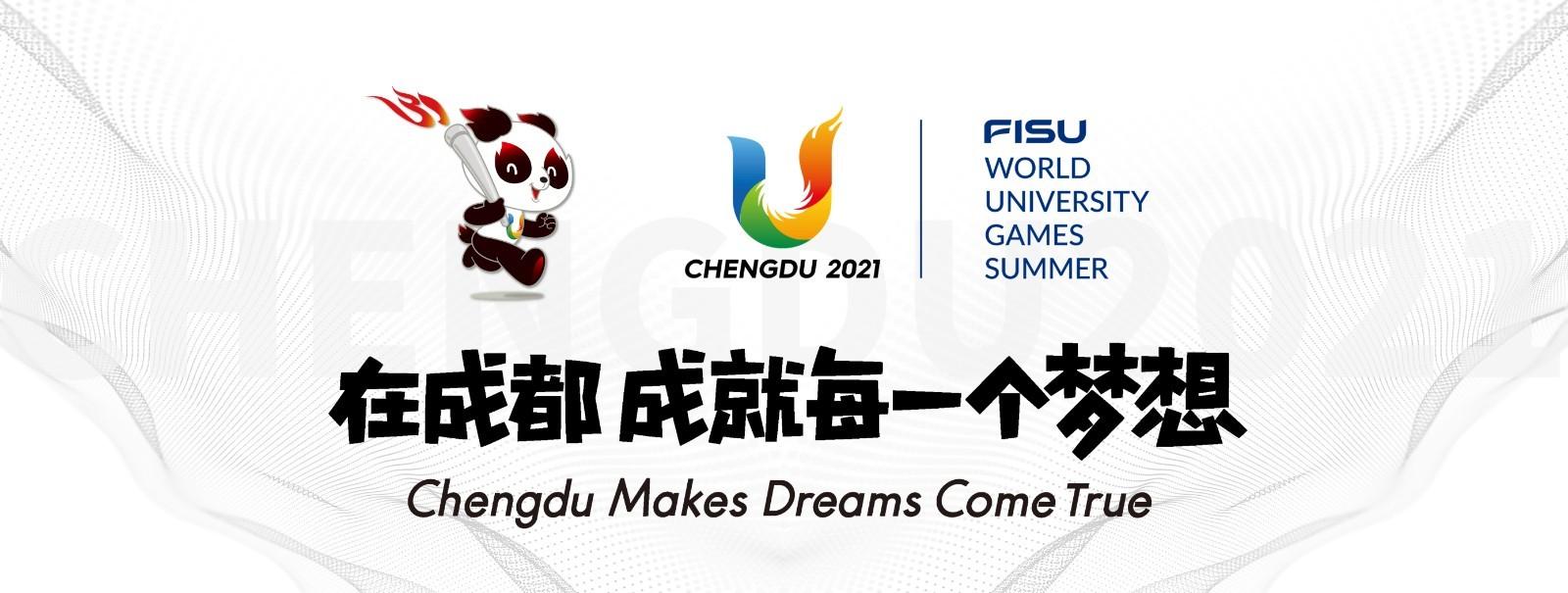 成都大运会将于2021年8月16日至27日举行