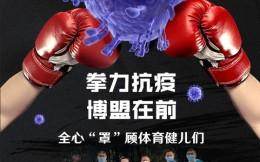 共抗疫情!博盟体育捐赠40000个口罩为体育健儿护航