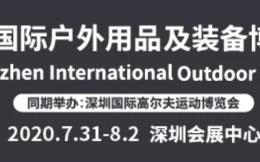 2020深圳国际户外用品及装备博览会暨深圳国际高尔夫运动博览会延期公告