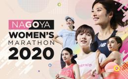 悦跑圈成为名古屋女子马拉松2020官方线上马合作伙伴 线上马3月8日全球开跑