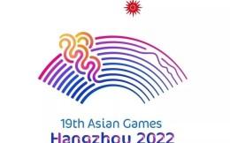 杭州亚运会启动官方赞助商和官方供应商征集工作