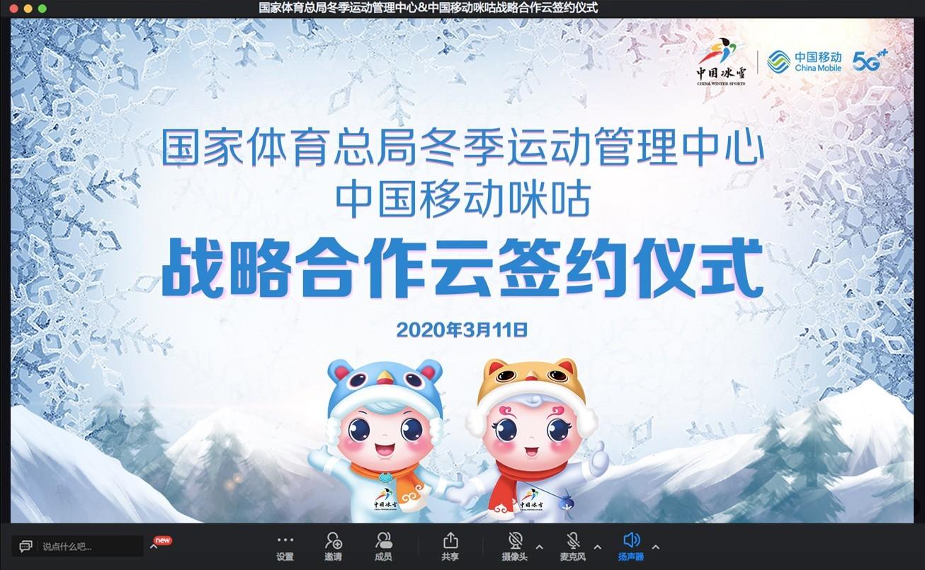 """体育总局冬运中心与中国移动咪咕""""云牵手"""" 助力三亿人参与冰雪运动"""