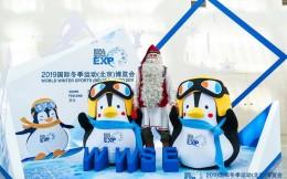 2020冬博会定档9月3日,将举行五周年庆典