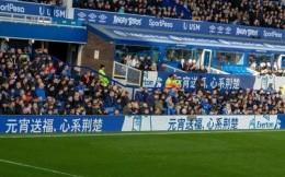 英超赛场拉加代尔体育为武汉祈福