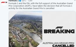 F1官方宣布取消澳大利亚大奖赛及一切相关活动