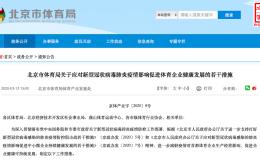 应对疫情!北京体育局11条措施促进体育企业健康发展