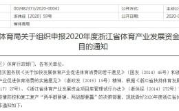 超亿元!浙江体育发展资金征集优质体育企业  其中疫情补贴资金达3000万
