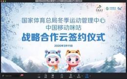 体育总局冬运中心云牵手中国移动咪咕,将为冰雪产业带来什么?