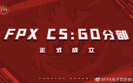 英雄联盟S9总决赛冠军FPX成立CSGO分部