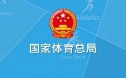 政法司解读《体育赛事活动管理办法》:设立体育赛事活动专项资金购买社会赛事