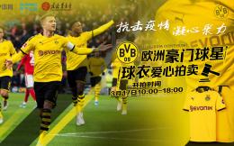 德甲停摆多特蒙德球迷云相聚  中国球迷首创看球新模式