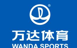 万达体育在深圳成立新公司 注册资本1亿元