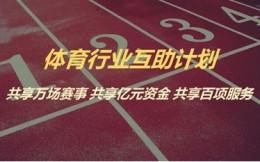 共享亿元资金 运动保推出体育产业互助计划