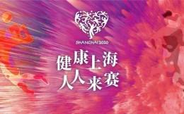 上海第三届市民运动会启动招标,包含5大联赛、22个品牌特色赛事等