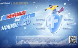 谷爱凌深蹲挑战刷爆全网,来和新浪体育一起打响#冰雪战疫#