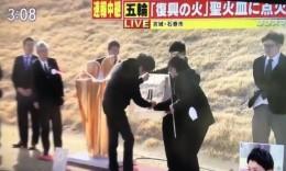 尴尬!刚运回日本的奥运圣火疑似在传递中熄灭