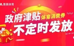 1500万!2020年河北省体育消费券发放平台重装上线