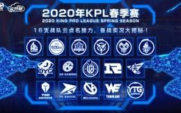 "KPL""云开赛"":引领电竞在特殊时期迎难而上"