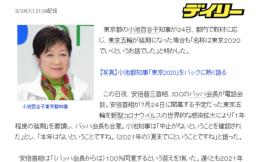 东京都知事:即便奥运延期一年 名称仍为