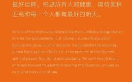 国际奥委会全球合作伙伴阿里巴巴:全力支持2020东京奥运会延期决定