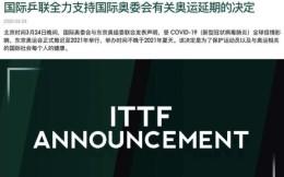 国际乒联:全力支持国际奥委会有关奥运延期的决定