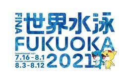 国际泳联:2021年福冈游泳世锦赛择期举行