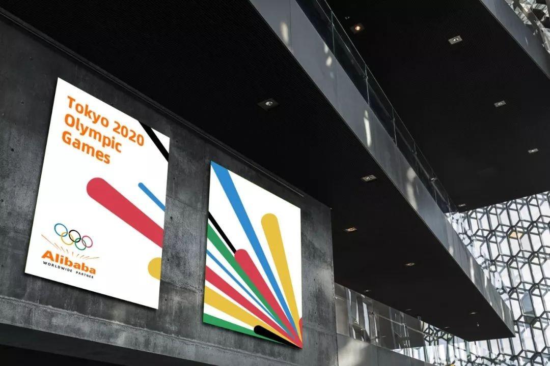 阿里巴巴:支持东京奥运推迟 将继续打造数字化奥运会