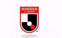 日媒:联盟与各俱乐部达成一致,J1联赛5月9日重新开赛