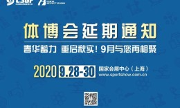 2020体博会宣布延期至9月28日至30日