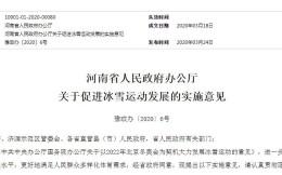 河南发布《关于促进冰雪运动发展的实施意见》 到2025年冰雪产业达到300亿元
