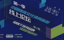 精彩回顾!中国体育文化体育旅游线上论坛——疫情下健身品牌该如何应对