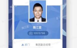 个人宣!魏江雷入职富力地产任副总经理兼商业运营管理公司总裁