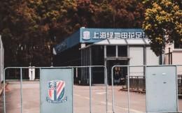 上海申花官宣结束14天隔离 暂定4月7日集结训练