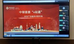 """上海市体育局携手中国银行设置""""中银普惠e站通"""" 为体育企业解决资金难题"""