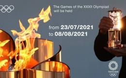 东京奥运会将于2021年7月23日开幕