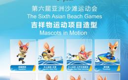 三亚亚沙会公布吉祥物运动项目造型