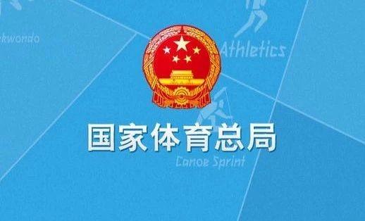 2019年体育政策制订成果斐然:《体育市场管理条例》正起草中